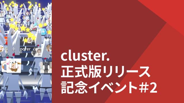 cluster.正式版リリース記念イベント #2