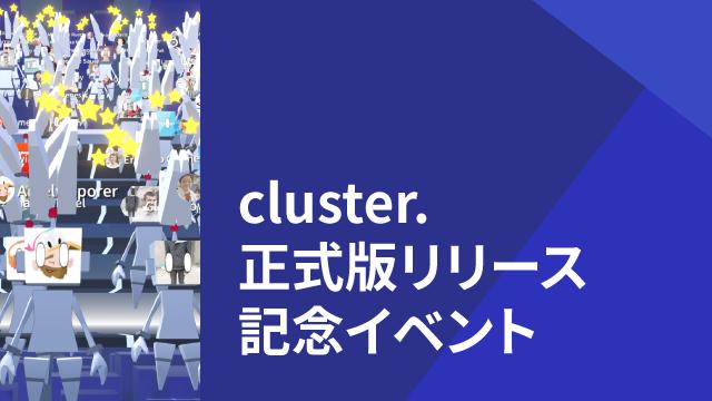 cluster.正式版リリース記念イベント